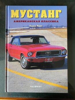 Техническая литература - Книга полная история Форд Мустанг, 0