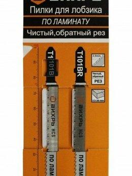 """Пилки и наборы для электролобзиков - Пилки для лобзика Т101ВR """"Вихрь"""" по ламинату…, 0"""