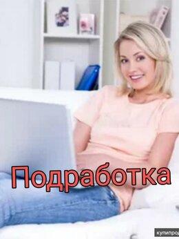 Консультант - Менеджер на дому, 0