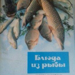 """Открытки - Набор открыток """"Блюда из рыбы"""", 0"""