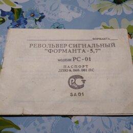 Документы - Паспорт револьвера Форманта-5,7, 0