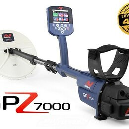 Металлоискатели - Металлоискатель Minelab GPZ7000 в наличии, 0