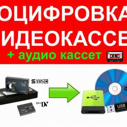 Фото и видеоуслуги - Запись с видеокассет на флешку, HDD, с аудио и др. любых кассет., 0