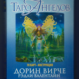 Астрология, магия, эзотерика - Вирче, Валентайн. Таро ангелов (78 карт+брошюра) Angel Tarot Cards, 0