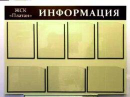 Информационные табло - Комбинированный стенд с семью карманами, 0