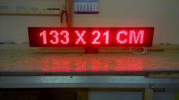 Рекламные конструкции и материалы - Бегущая строка 21*133 красная, 0