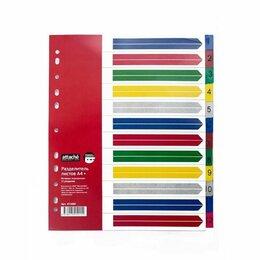 Расходные материалы - Разделитель цифров 12 пластик цветной Attache…, 0