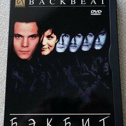 Видеофильмы - The Beatles - BackBeat (Бэкбит) DVD - ДиВиДи, 0