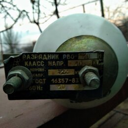 Электрические щиты и комплектующие - Разрядники РВО-10 комплект, 0