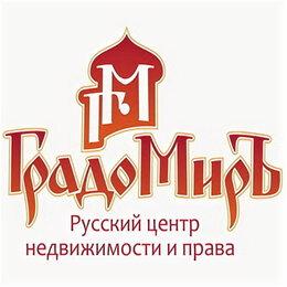 Риэлтор - Риелтор в компанию Градомиръ, 0