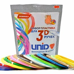 Расходные материалы для 3D печати - 3D пластик 20 цветов, 0
