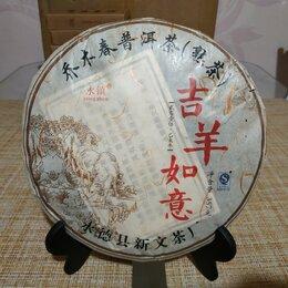 Ингредиенты для приготовления напитков - Чай Шу Пуэр Юн Чжэнь « Цзи Ян Жу И», 2015г 357г., 0