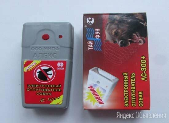 Отпугиватель собак Тайфун ЛС 300 плюс электронный карманный антидог по цене 1990₽ - Аксессуары для амуниции и дрессировки , фото 0