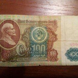 Банкноты - 100 рублей 1991 года выпуска водяной знак Ленин, 0