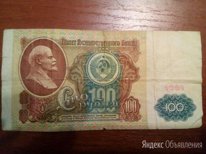 100 рублей 1991 года выпуска водяной знак Ленин по цене 99₽ - Банкноты, фото 0