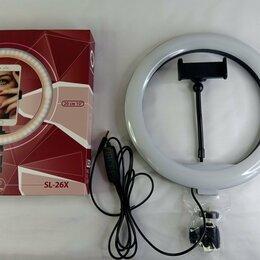 Осветительное оборудование - Кольцевая лампа 26см Новая, 0