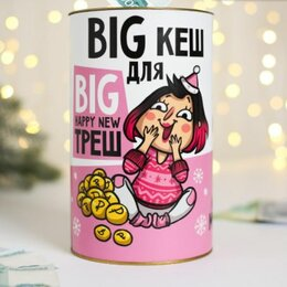 Новогодние фигурки и сувениры - Копилка XXL новогодняя «Big кеш», 20 см, 0