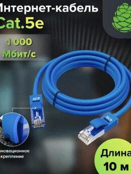 Кабели и разъемы - Витая пара 10.0м для подключения интернета 1Гбит/c, 0