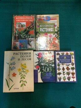 Дом, семья, досуг - Книги о комнатных растениях, 0