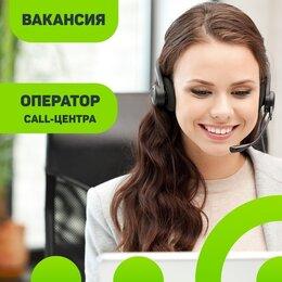Операторы -  Оператор удаленного колл-центра, 0