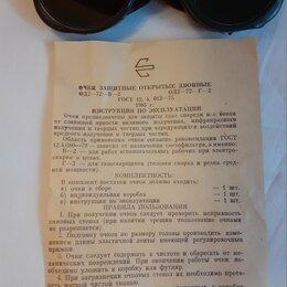 Маски и очки - Очки защитные сварщика, 0