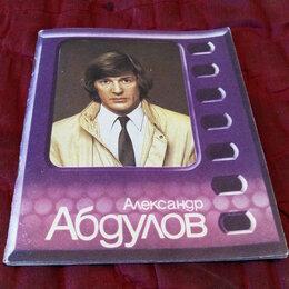 Открытки - Актёры Советского Кино.1, 0
