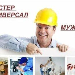 Бытовые услуги - Мастер на дом.Хабаровск, 0