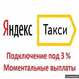 Водитель - Подключение Яндекс, 0