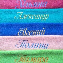 Полотенца - Полотенце махровое с именной вышивкой, 0
