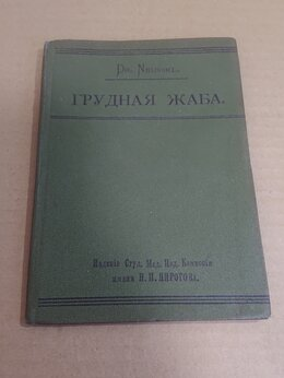 Антикварные книги - Книга Dr. Neussel, Грудная жаба,1911 год, 0