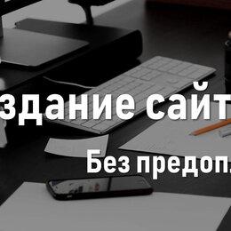 IT, интернет и реклама - Создание и Продвижение Сайтов. Заказать Сайт, 0