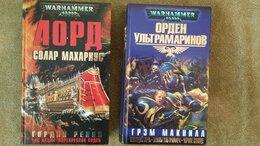 Художественная литература - Книги по вселенной Warhammer 40000, 0