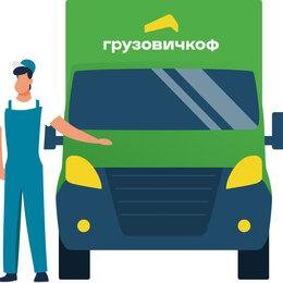 Грузчик - Грузчик в компанию Ultaxi-Таксовичкоф, 0