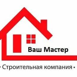 Архитектура, строительство и ремонт - Услуга ремонт, 0