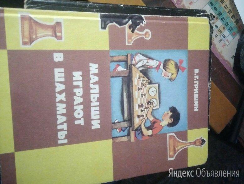 Книга Малыши играют в шахматы  по цене 490₽ - Спорт, йога, фитнес, танцы, фото 0