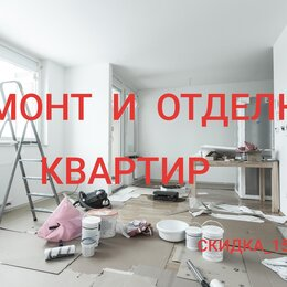 Архитектура, строительство и ремонт - Ремонт Квартир , 0