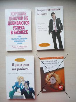 Бизнес и экономика - Книги по управлению персоналом и экономике, 0