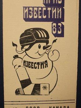Спортивные карточки и программки - Хоккей Программа Приз Известий Канада-СССР…, 0