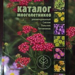 Журналы и газеты - Полезный каталог многолетних растений, 0
