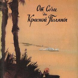 Экскурсии и туристические услуги - От Сочи до Красной Поляны, 0