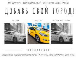 Водитель - Водитель Яндекс такси на личном автомобиле, 0