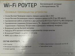 Проводные роутеры и коммутаторы - Роутер, 1 Гб WAN, 2.4-5 МГц,USB,up телефон ,TV., 0