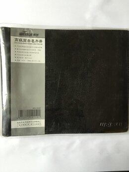 Визитницы и кредитницы - Визитница на кольцах  от Weisui WS- 300Р 19*23см, 0