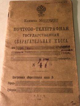Документы - Книжка Почтово - Телеграфная Государственная…, 0