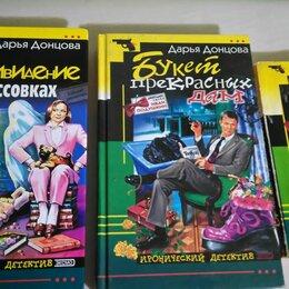 Художественная литература - Книги - детективы Дарьи Донцовой, 0
