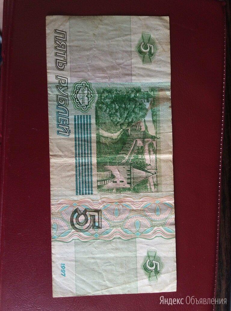 Пятирублевая купюра 1997  по цене 400₽ - Банкноты, фото 0