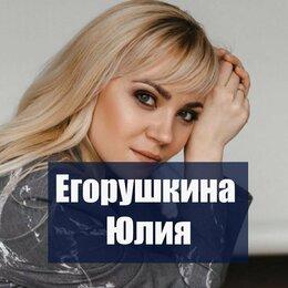 Сертификаты, курсы, мастер-классы - Юлия Егорушкина , 0