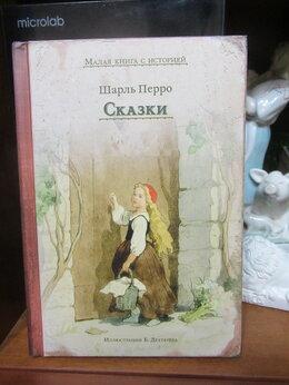 Детская литература - Шарль Перро Сказки, 0