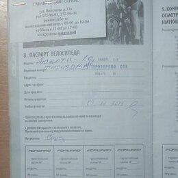 """Велосипеды - Велосипед Dakota 1.02.4""""18ск.рост15""""Черно-белый, 0"""