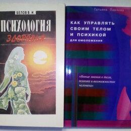 Астрология, магия, эзотерика - В. Синельников, В. Белов, Р. Райс, Т. Павлова, 0